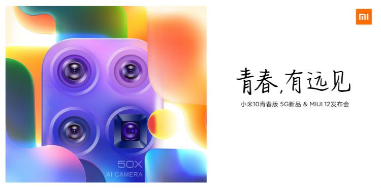 【直播已结束】小米10青春版5G新品MIUI12发布会